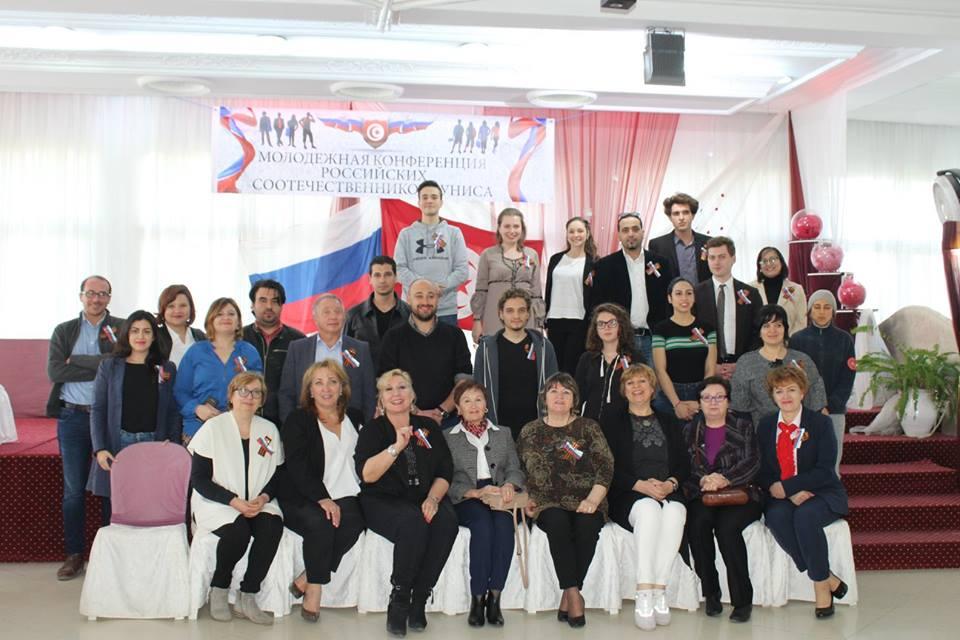 I Молодежная Конференция российских соотечественников, проживающих в Тунисе