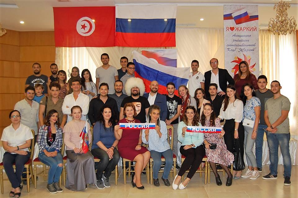 II Молодежная Конференция российских соотечественников, проживающих в Тунисе и русскоговорящих тунисцев