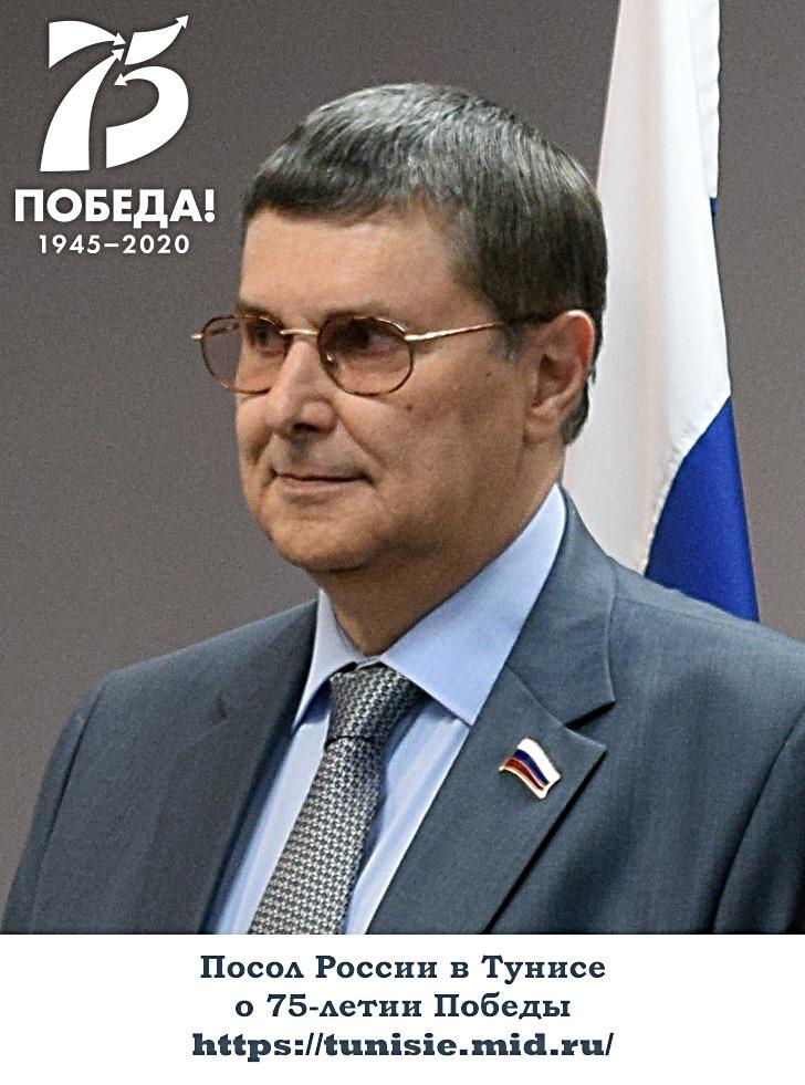 Посол России в Тунисе о 75-летии Победы