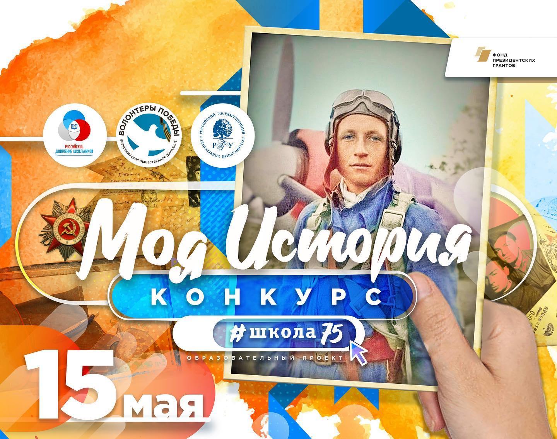 Волонтеры Победы объявляют о начале Всероссийского конкурса «Моя История»