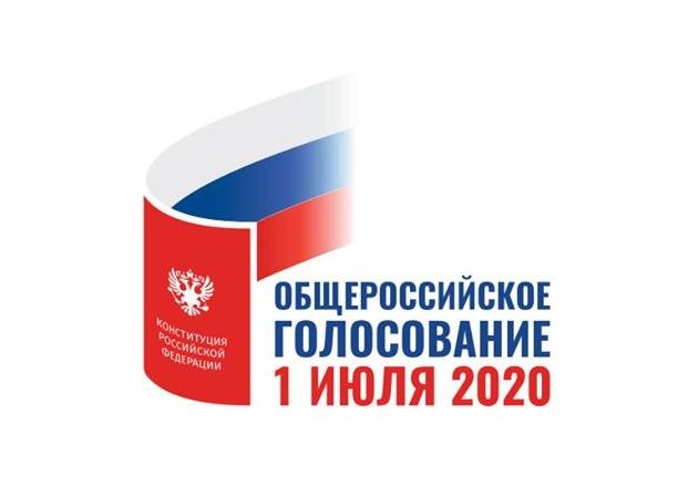 О проведении общероссийского голосования по вопросу одобрения изменений в Конституцию Российской Федерации