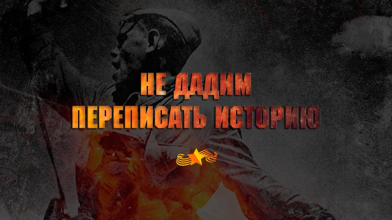 Международная молодежная видеоконференция. «Фальсификация истории Великой Отечественной Войны»