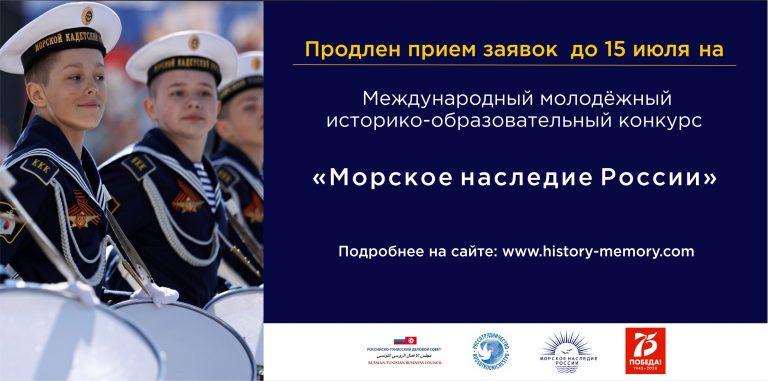 ВНИМАНИЕ!!! 15 июля 2020 года заканчивается приём заявок на Международный молодёжный конкурс «Морское наследие России»