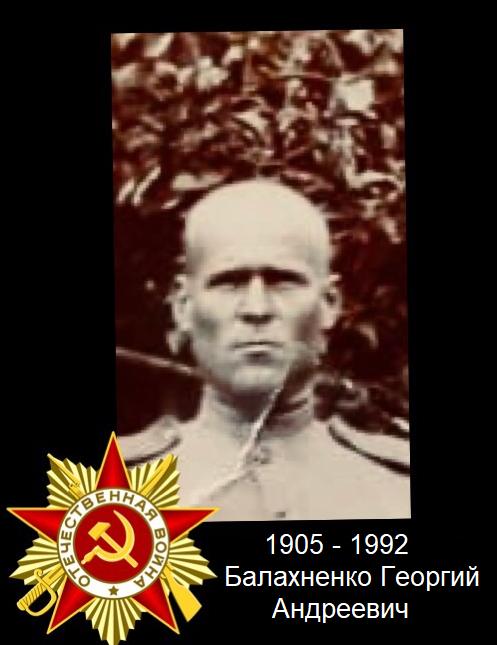 Балахненко Георгий Андреевич