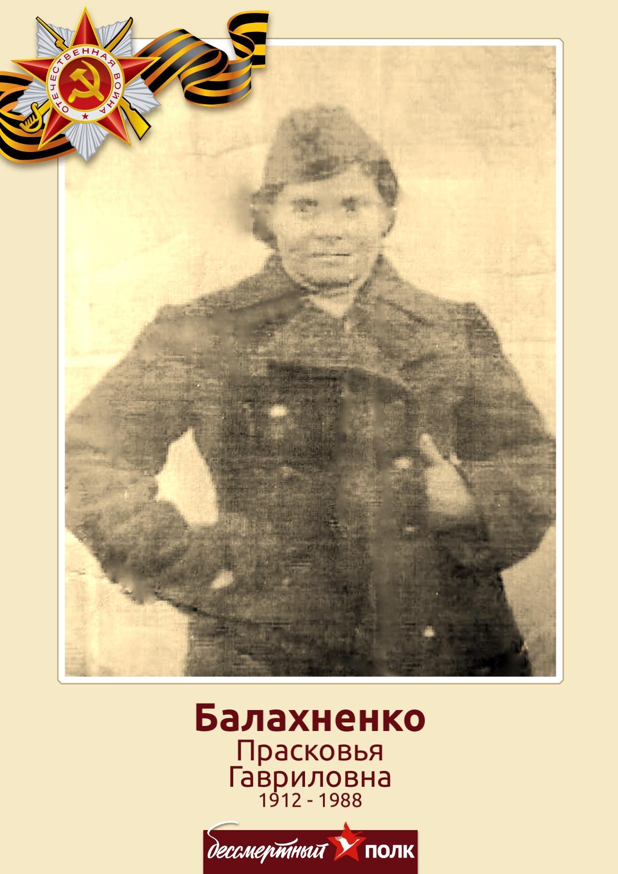 Балaхненко Прасковья Гавриловнa