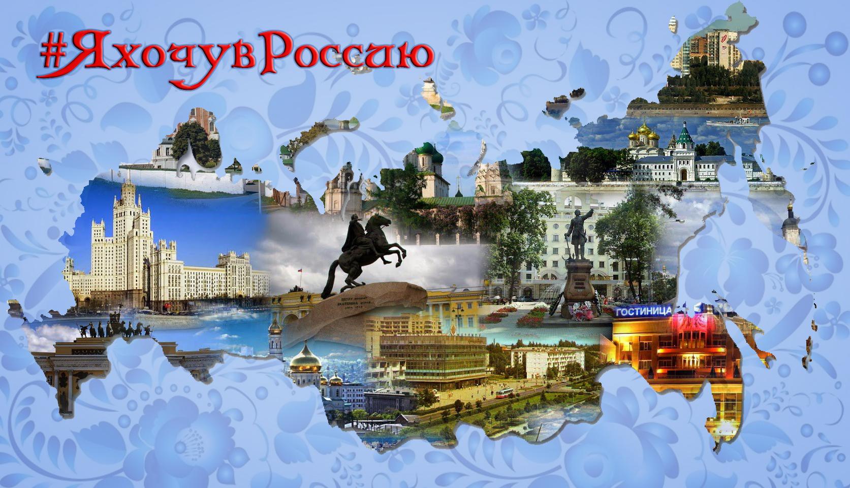 Конкурс флешмоб «Я хочу в Россию»