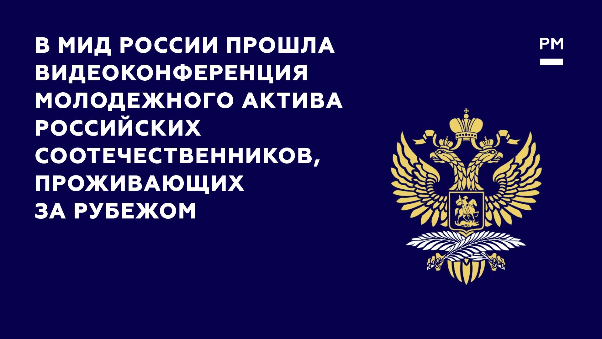 В МИД России прошла видеоконференция молодежного актива российских соотечественников, проживающих за рубежом