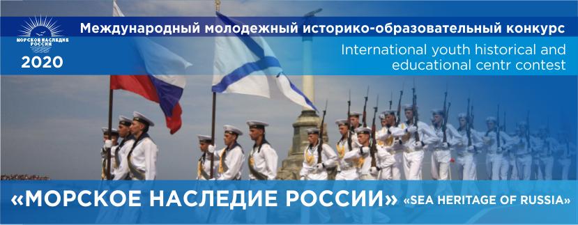 Подведены итоги конкурса «Морское наследие России»