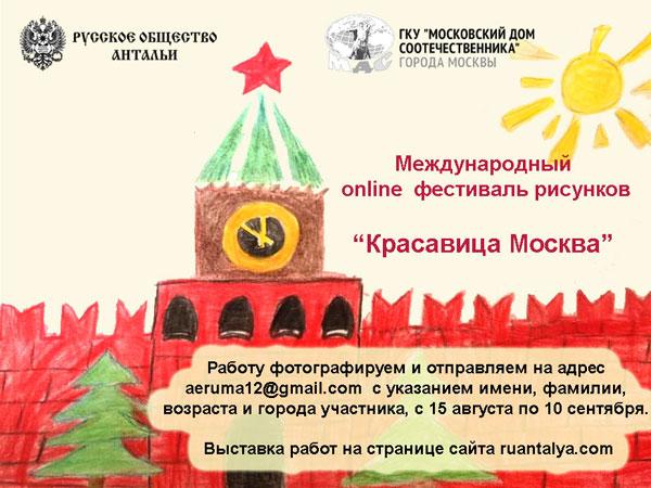 Фестиваль рисунка «Красавица Москва»
