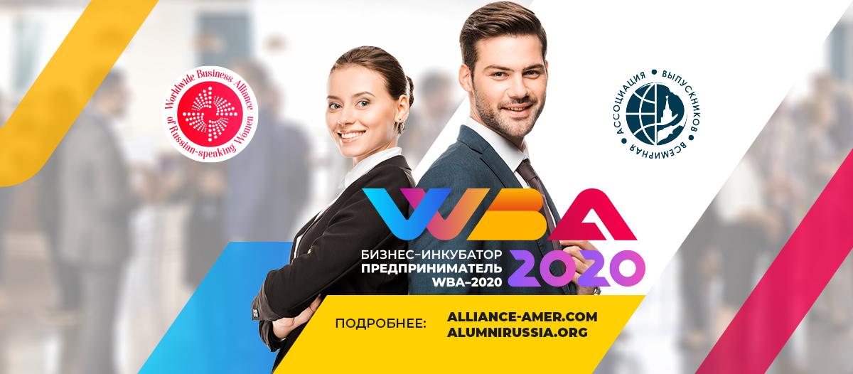 Международный проект Бизнес-инкубатор «Предприниматель-WBA 2020»