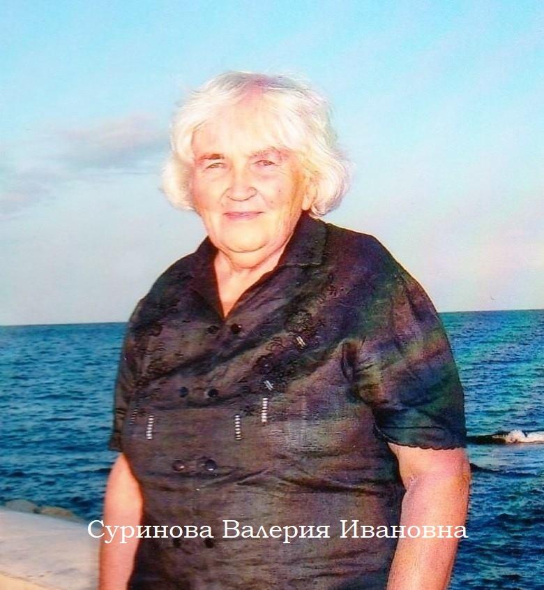 Суринова Валерия Ивановна