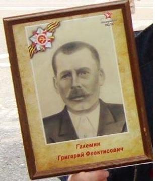 Галемин Григорий Феоктистович