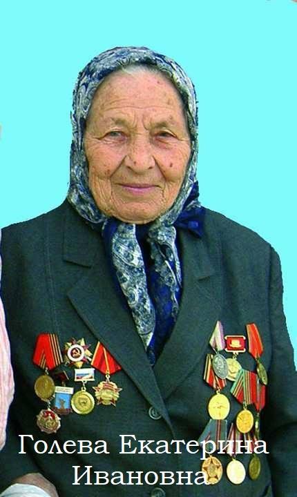 Голева Екатерина Ивановна