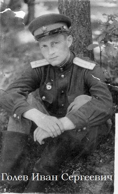 Голев Иван Сергеевич