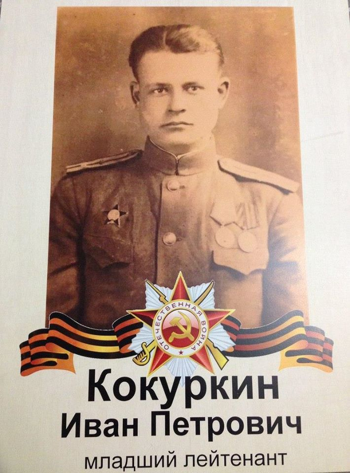 Кокуркин Иван Петрович