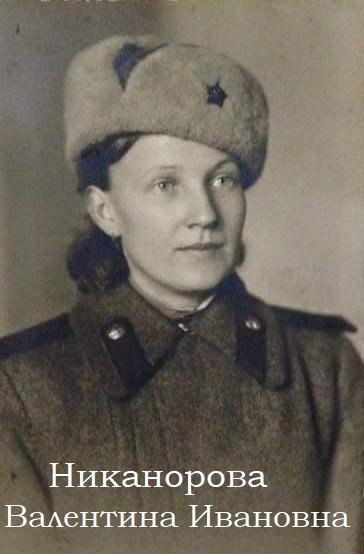 Никанорова Валентина Ивановна