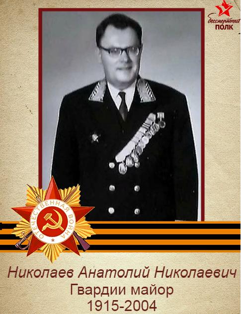 Николаев Анатолий Николаевич