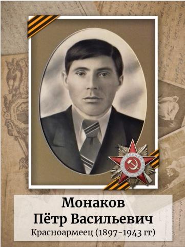 Монаков Пётр Васильевич