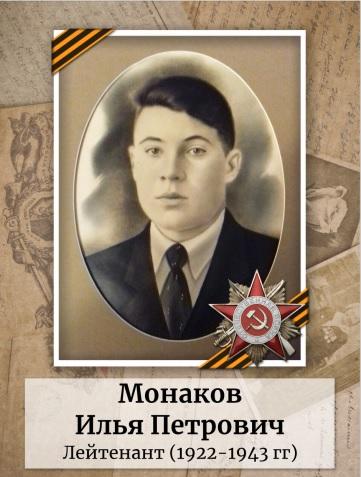 Монаков Илья Петрович