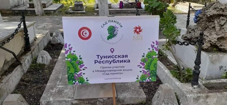 В Тунисе прошла международная акция Сад Памяти