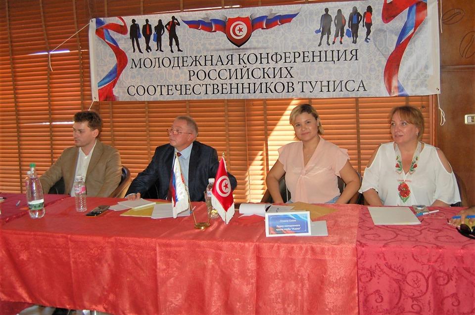III Молодежная Конференция российских соотечественников, проживающих в Тунисе и русскоговорящих тунисцев