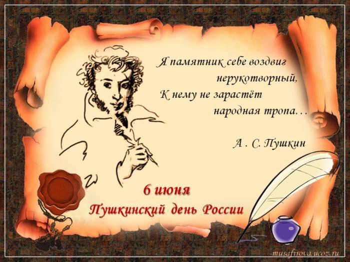 Творческая мастерская «Дети читают Пушкина» в День Рождения поэта
