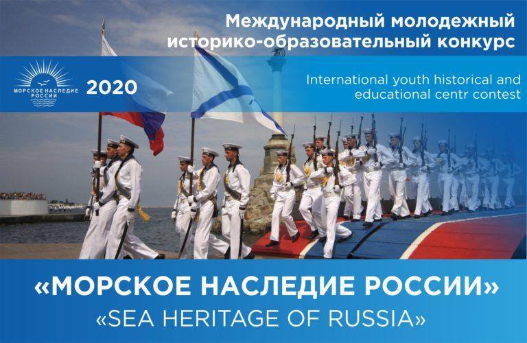 ВНИМАНИЕ!!!        Продолжается приём работ на Международный молодёжный историко-образовательный конкурс «Морское наследие России»