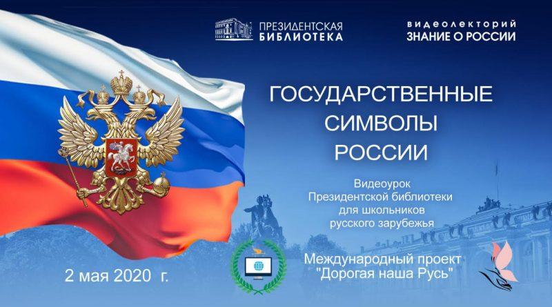 Видеоурок Президентской библиотеки «Государственные символы России»