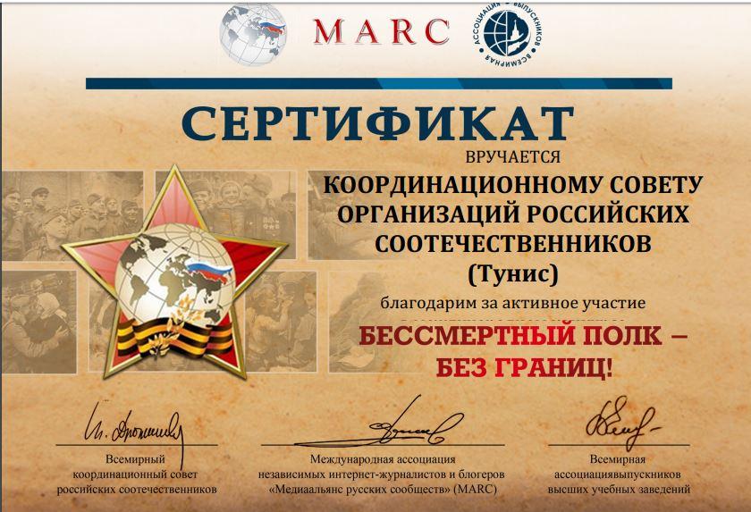 КСОРС Туниса награждён сертификатами за активное участие в международном конкурсе «Бессмертный полк — без границ»