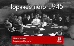 «Горячее лето 1945-го» — новый проект Вячеслава Никонова
