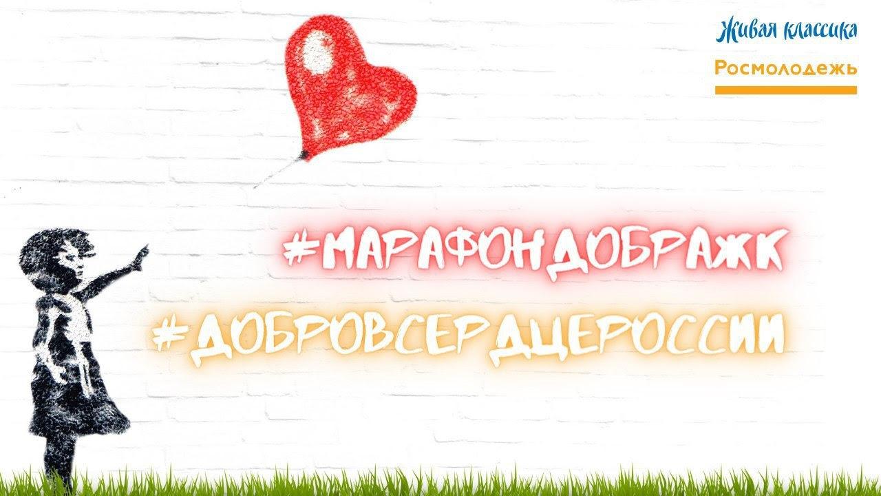 Участвуй в Марафоне добра вместе с «Живой классикой»!