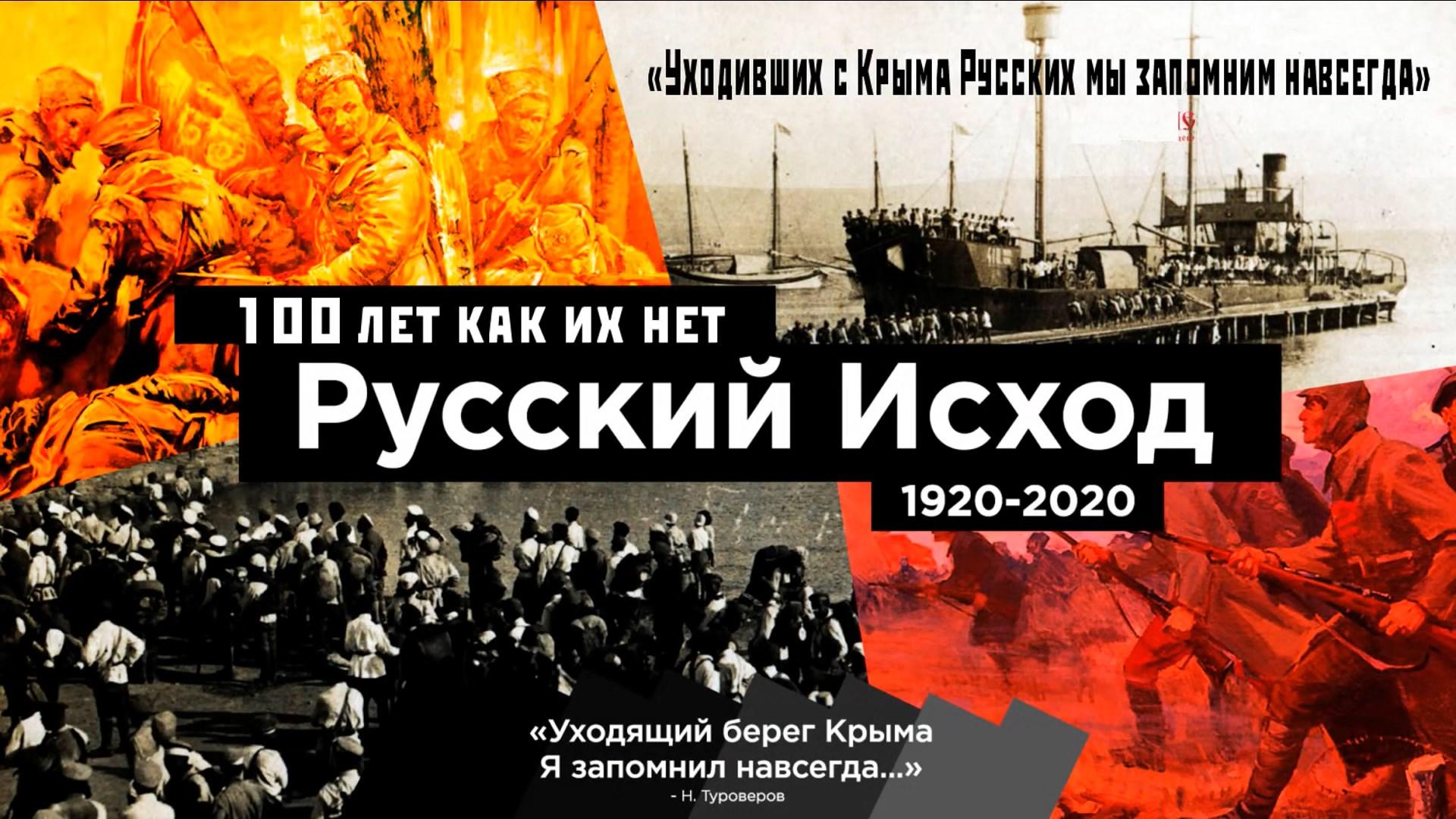 Ученики Русской школы  «МОЗАИКА» приготовили видеоклип к 100 летию Исхода Русской Армии из КРЫМА