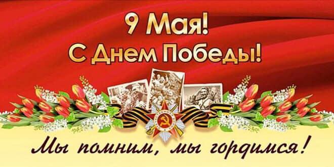 Анонс о праздновании 76-ой годовщины Великой Победы