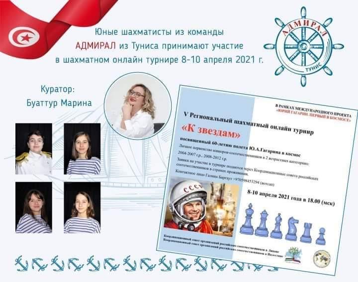 V Региональный шахматный онлайн турнир среди юниоров-соотечественников «К Звёздам»