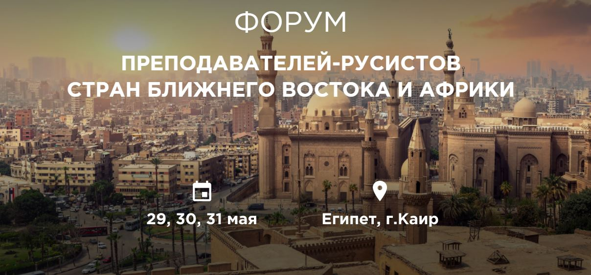 В Египте пройдет Форум преподавателей-русистов стран Ближнего Востока и Африки