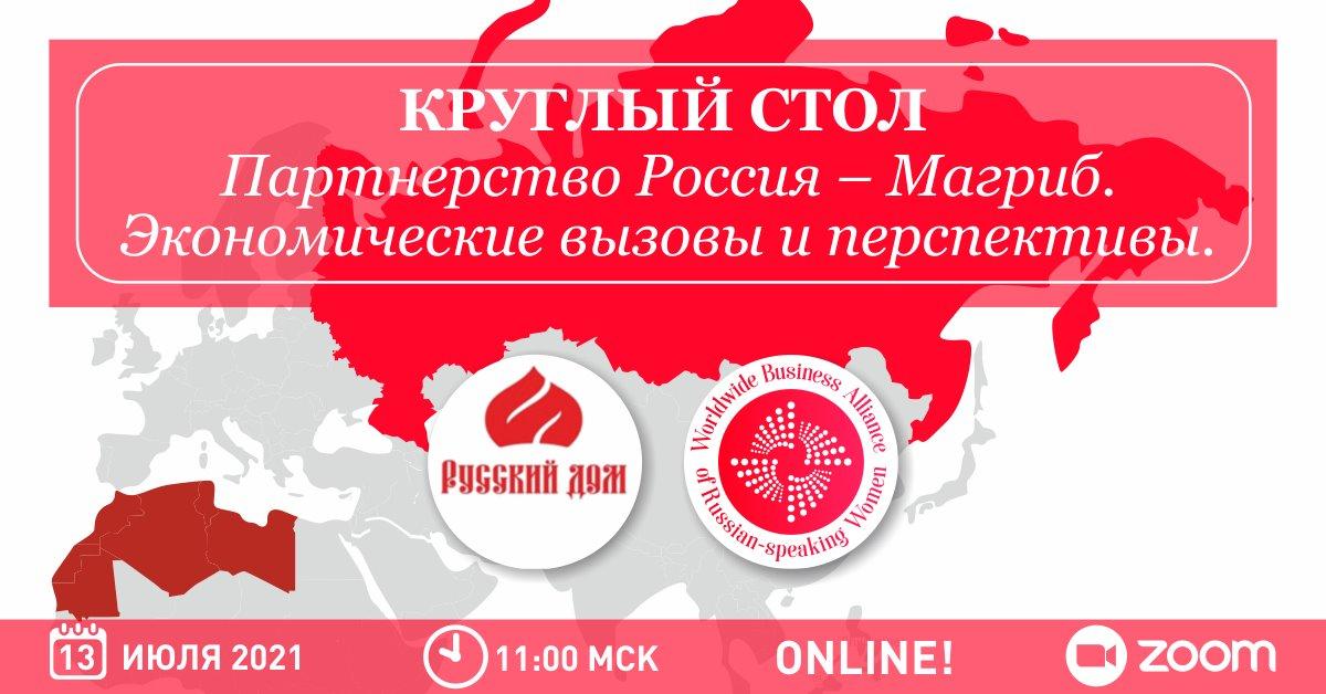 Круглый стол «Партнерство Россия-Магриб. Экономические вызовы и перспективы»
