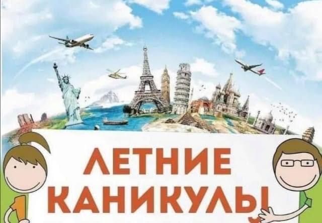 Акция ко Дню Знаний «Мои каникулы: вокруг света»