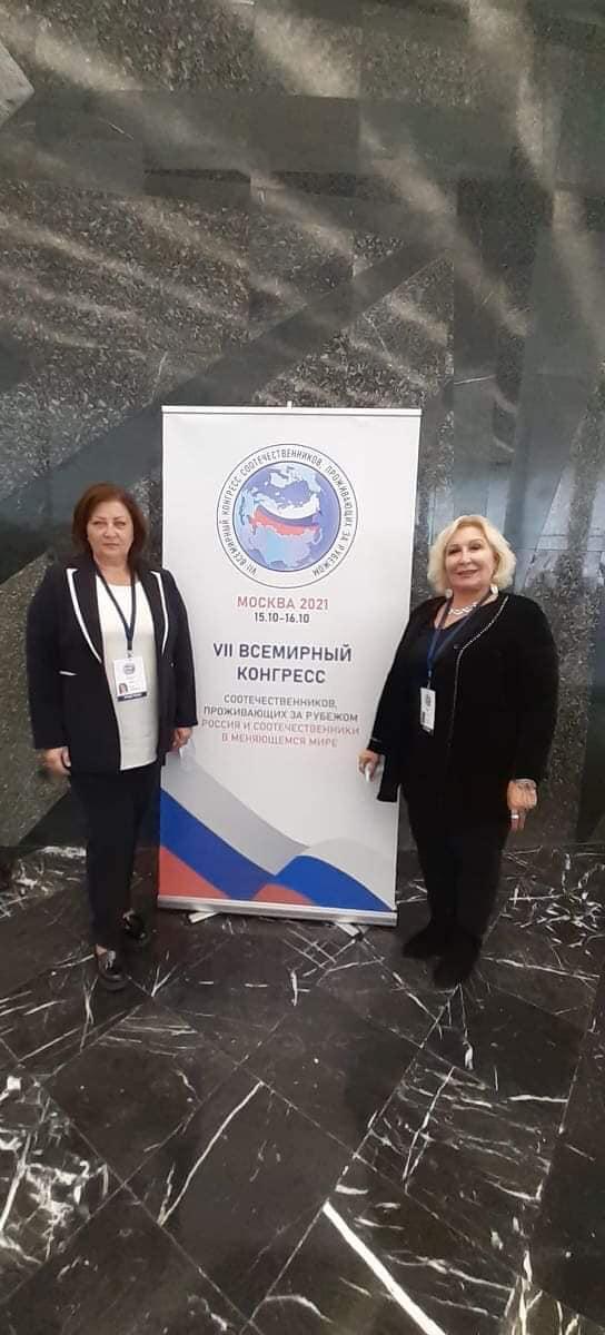 VII Всемирный конгресс соотечественников