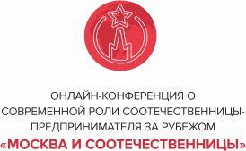 Онлайн-конференция «Москва и соотечественницы»